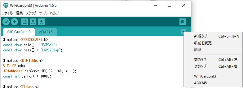 ArduinoSub